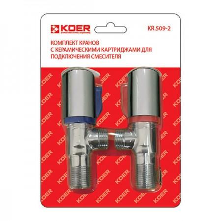 Комплект кранов (2 шт.) для подключения сантехприборов KOER KR.509-2 (KR2730)