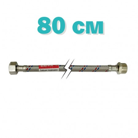 Гибкая подводка (шлаги в нержавеющей оплетке) 1/2'' ГШ-080 см ZERIX (ZX1564)