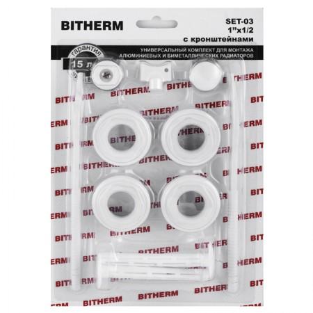 """Комплект для радиатора 1/2"""" (с креплениями) BITHERM SET-03 (BT0554)"""